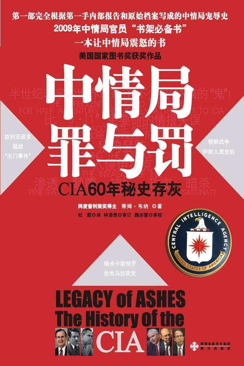 中情局罪与罚:CIA60年秘史存灰