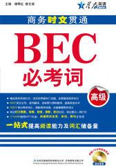 商务时文贯通BEC必考词(高级)