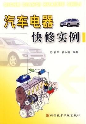 汽车电器快修实例