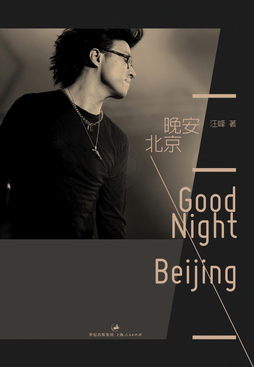晚安,北京