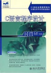 C语言程序设计(仅适用PC阅读)