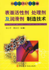 表面活性剂 处理剂及润滑剂制造技术(仅适用PC阅读)