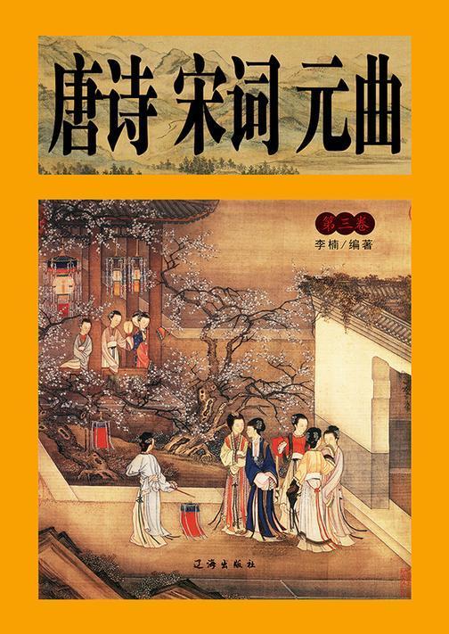 唐诗宋词元曲(第三卷)