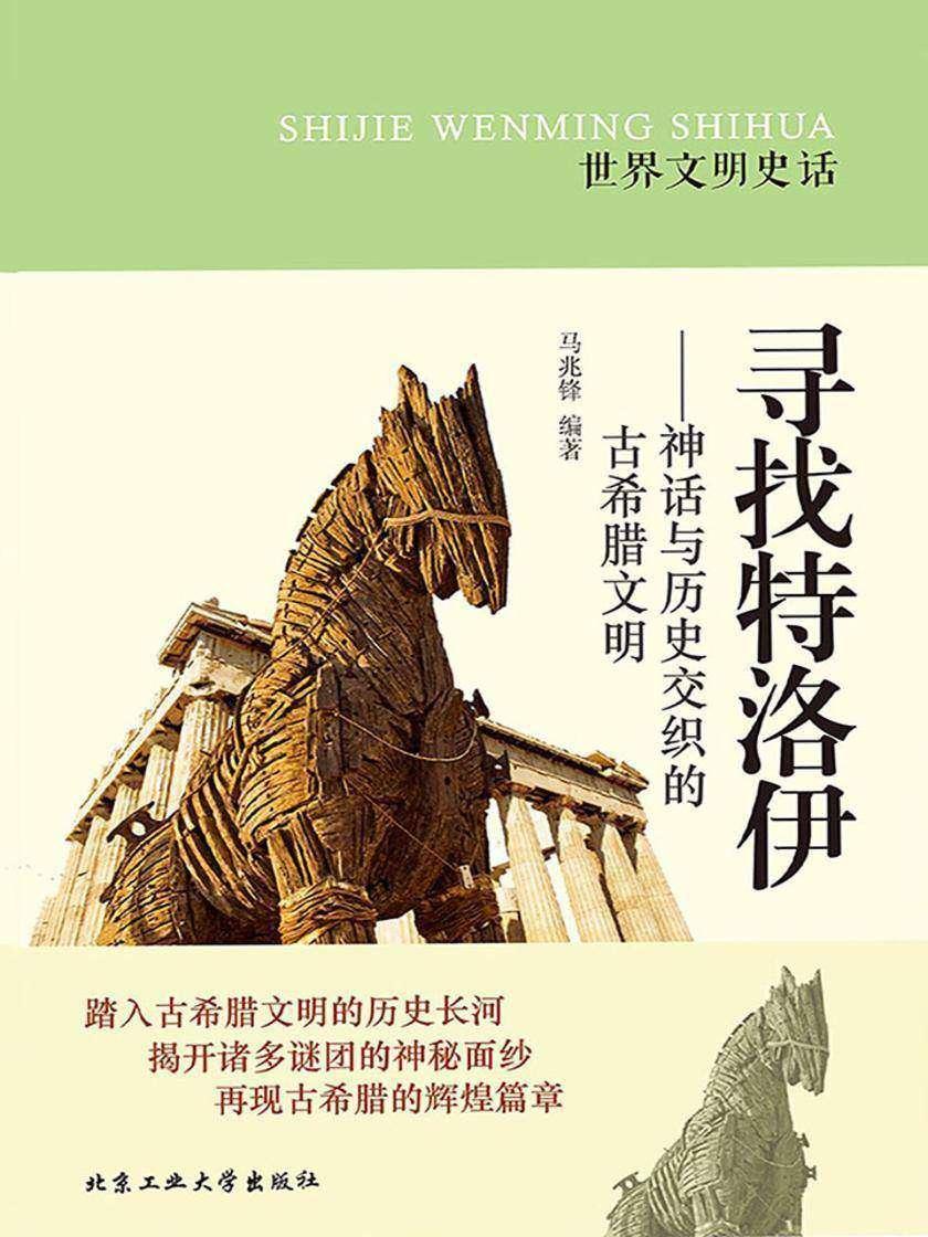 寻找特洛伊:神话与历史交织的古希腊文明