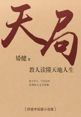 天局:矫健中短篇小说集(选编《人民的名义》赵东来神秘之书《天局》,人如何胜天半子?)