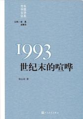 1993:世纪末的喧哗