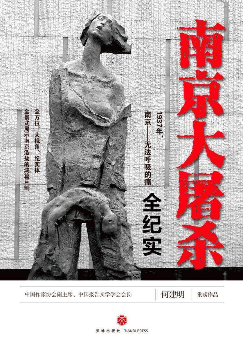 南京大屠杀全纪实(txt+pdf+epub+mobi电子书下载)