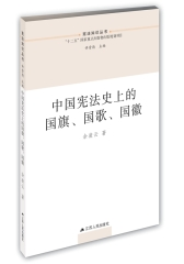 中国宪法史上的国旗、国歌、国徽(试读本)