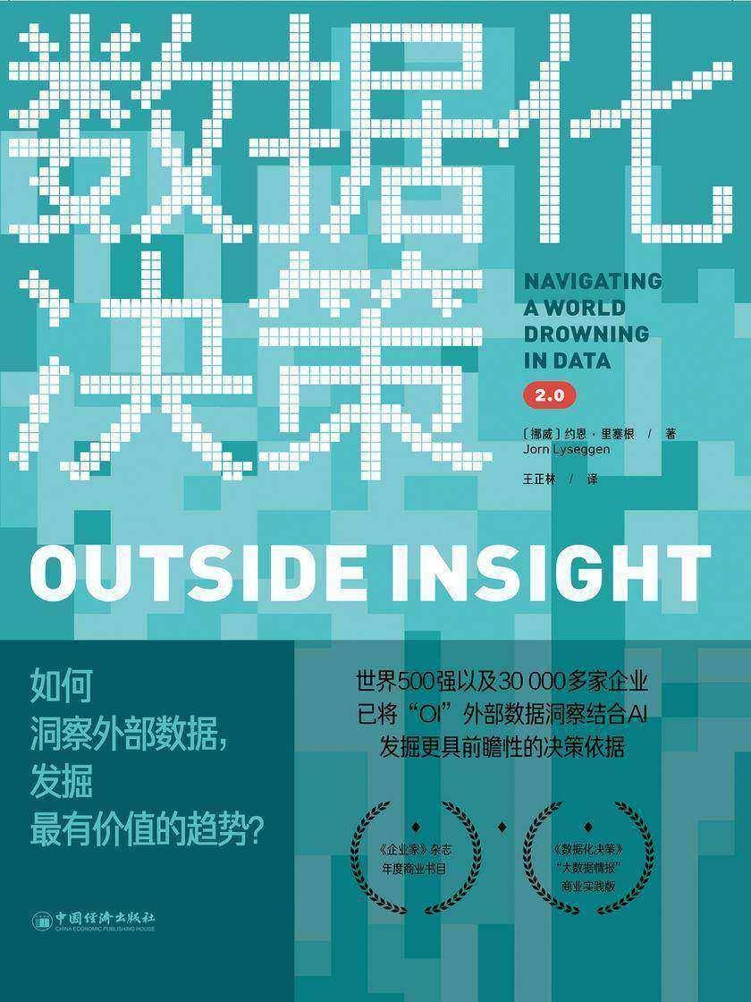 数据化决策2.0:如何洞察外部数据,发掘最有价值的趋势?(当当网首发)