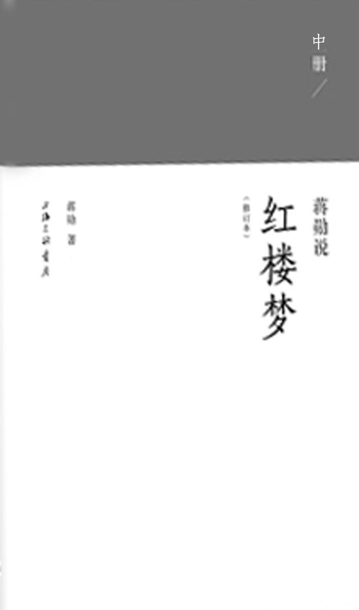 蒋勋说红楼梦(中卷)