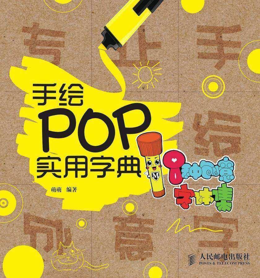 手绘POP实用字典——8种创意字体集