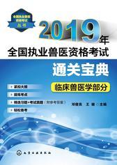 2019年全国执业兽医资格考试通关宝典·临床兽医学部分