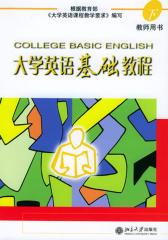 大学英语基础教程(下)教师用书(仅适用PC阅读)