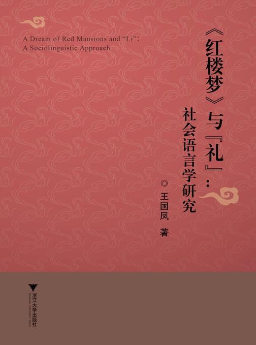 """《红楼梦》与""""礼""""——社会语言学研究"""