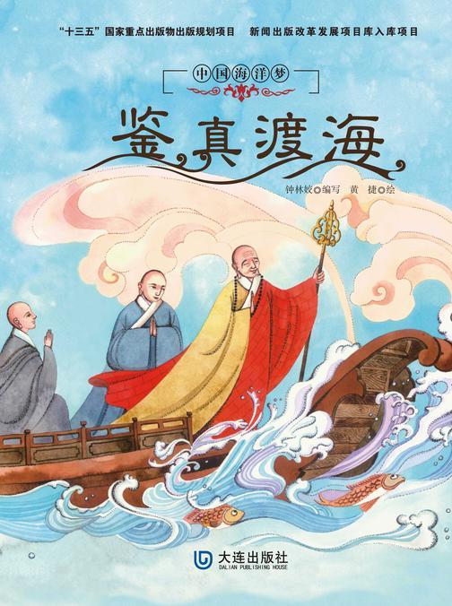 中国海洋梦:鉴真渡海