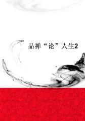 """品禅""""论""""人生2"""
