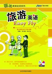 旅游英语Easy Fly(仅适用PC阅读)