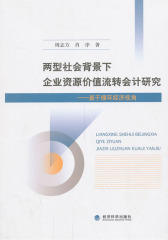 两型社会背景下企业资源价值流转会计研究:基于循环经济视角(仅适用PC阅读)