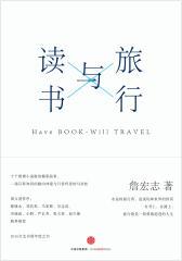 旅行与读书