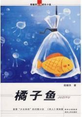 殷健灵心灵成长小说:橘子鱼(试读本)
