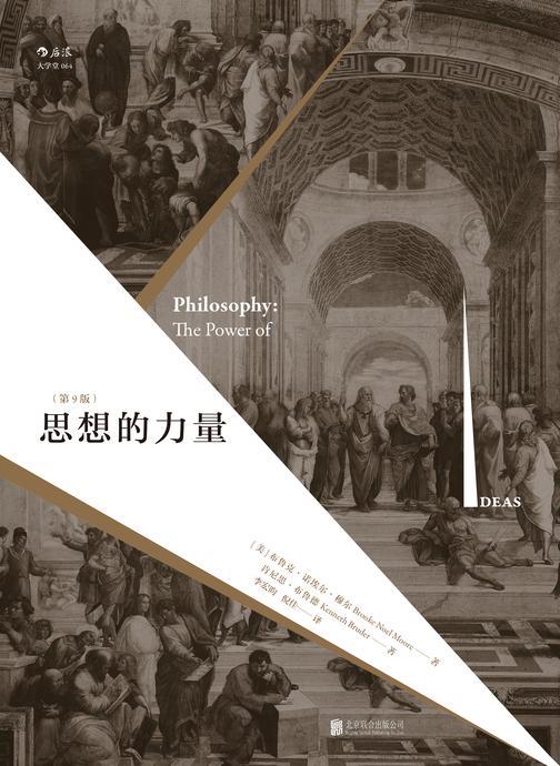 思想的力量(纵览西方古今哲学流派,关注思想蕴含的内在力量,呈现哲学与现实的互动关系!)