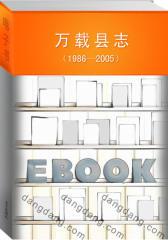万载县志(1986—2005)
