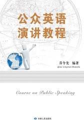 公众英语演讲教程(仅适用PC阅读)