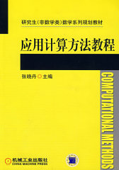 应用计算方法教程(试读本)