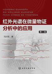 红外光谱在微量物证分析中的应用(第二版)