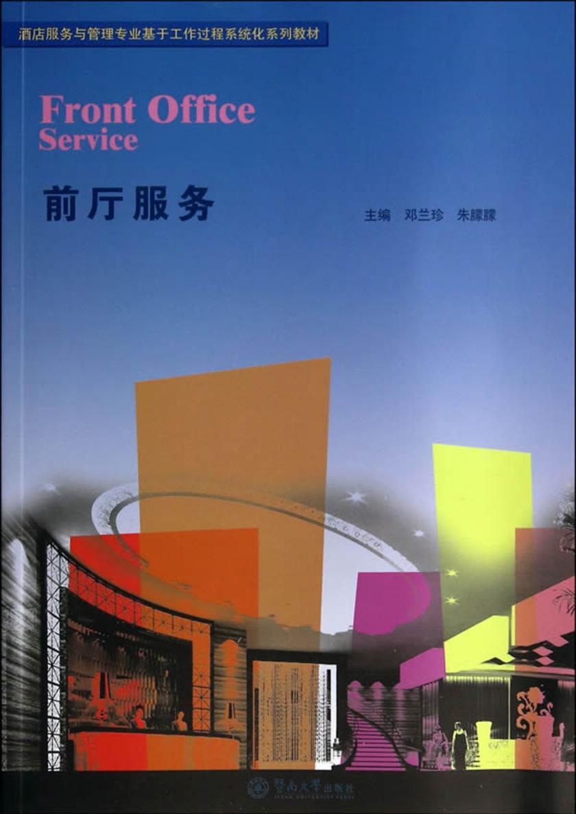 酒店服务与管理专业基于工作过程系统化系列教材:前厅服务(仅适用PC阅读)
