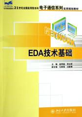EDA技术基础(仅适用PC阅读)