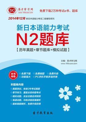 圣才学习网·2014年12月新日本语能力考试N2题库【历年真题+章节题库+模拟试题】