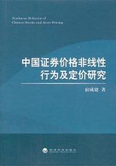 中国证券价格非线性行为及定价研究(仅适用PC阅读)