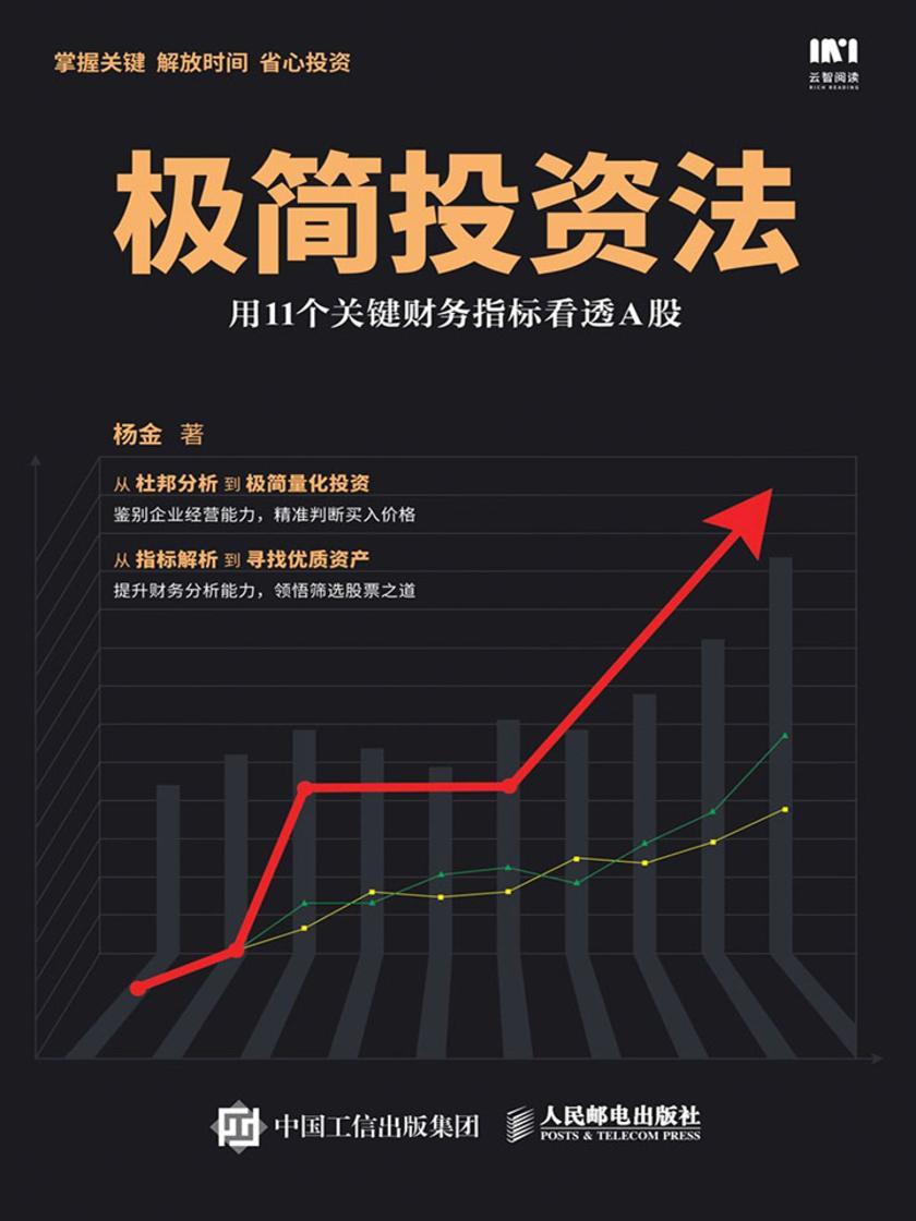 极简投资法:用11个关键财务指标看透A股