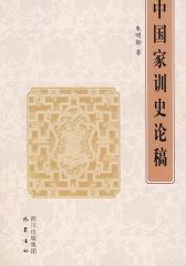 中国家训史论稿(仅适用PC阅读)