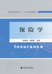 保险学(仅适用PC阅读)