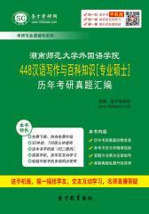 湖南师范大学外国语学院448汉语写作与百科知识[专业硕士]历年考研真题汇编
