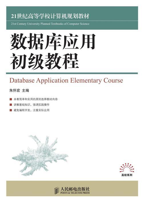 数据库应用初级教程