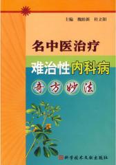 名中医治疗难治性内科病奇方妙法(仅适用PC阅读)