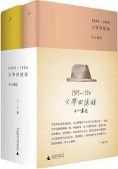 文学回忆录(全2册)(仅适用PC阅读)