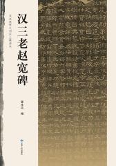 汉三老赵宽碑(仅适用PC阅读)