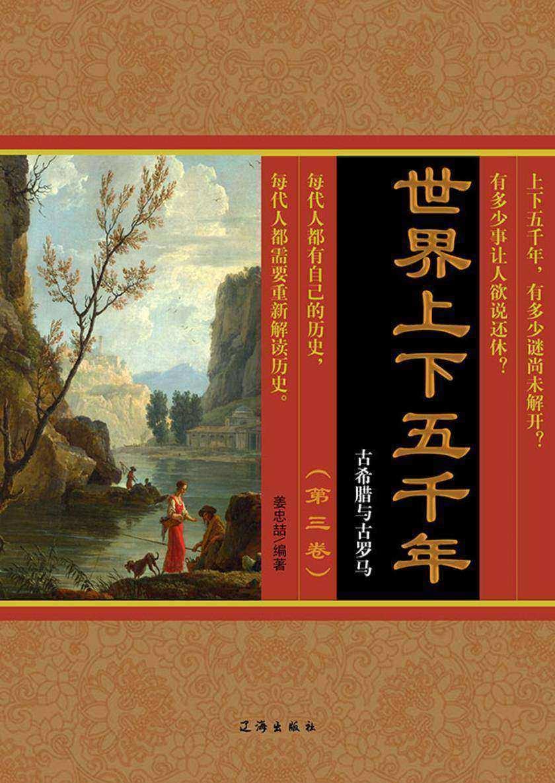 世界上下五千年(第三卷)