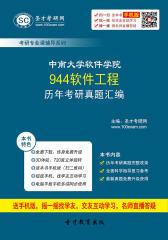 中南大学软件学院944软件工程历年考研真题汇编