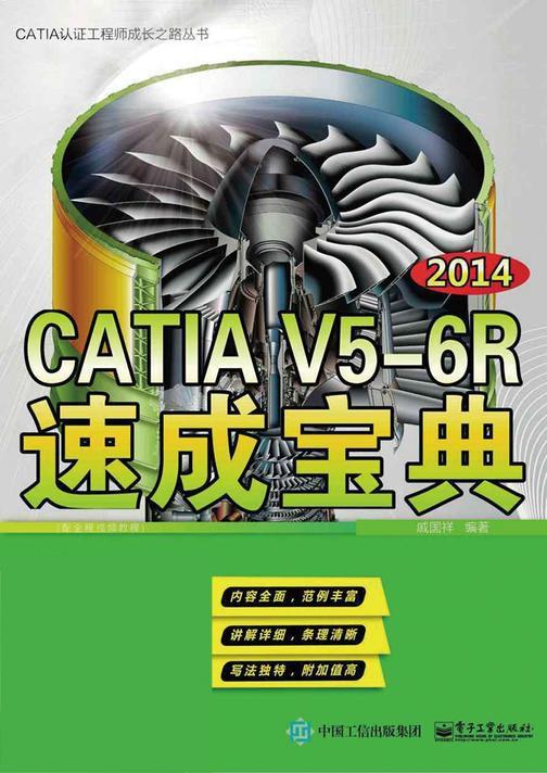 CATIA V5-6R2014速成宝典(不附光盘)