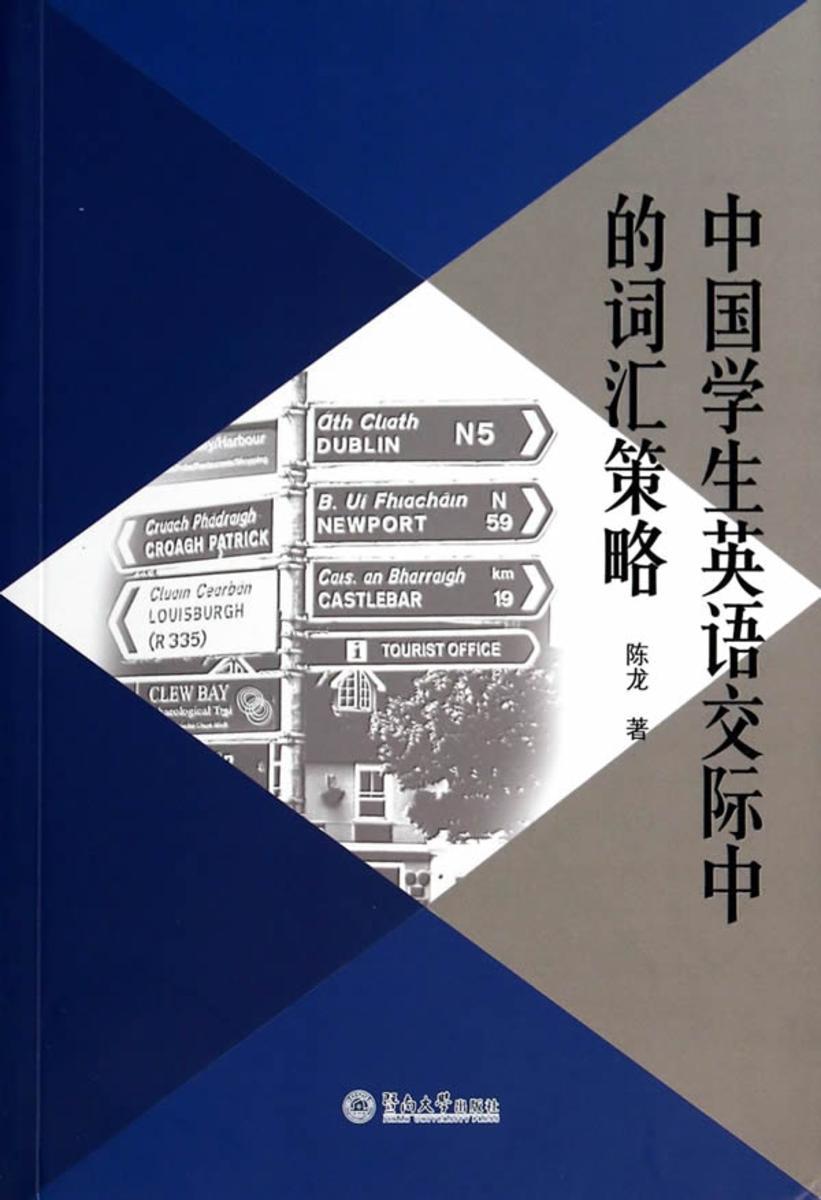 中国学生英语交际中的词汇策略(仅适用PC阅读)