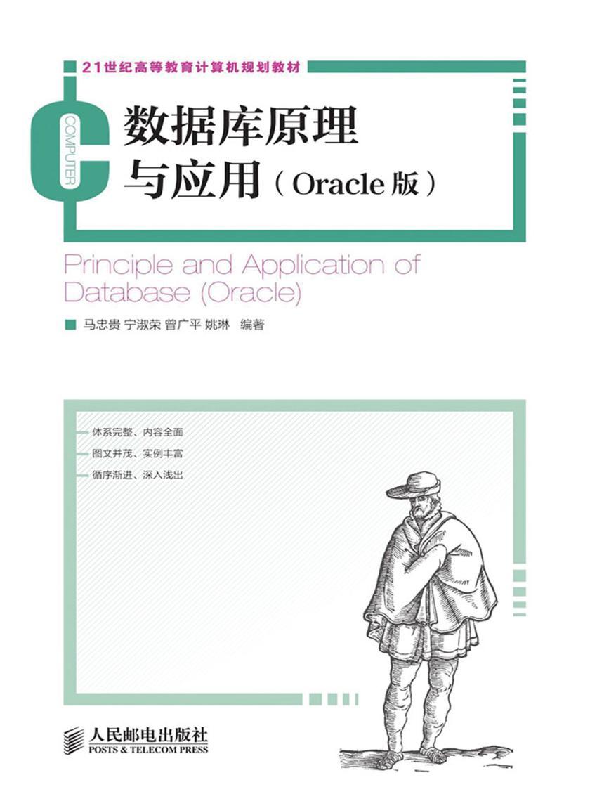 数据库原理与应用(Oracle版)