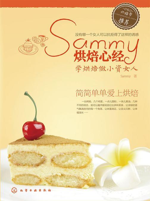 Sammy烘焙心经 学烘焙做小资女人