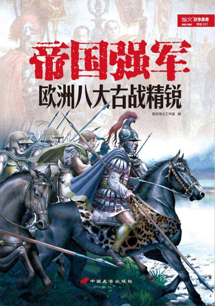 帝国强军:欧洲八大古战精锐