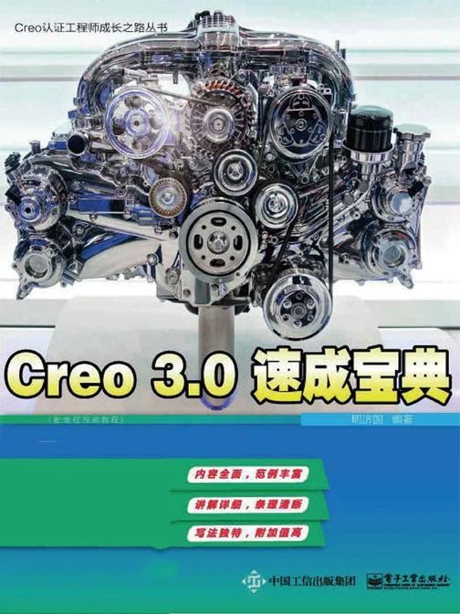 Creo3.0速成宝典(不附光盘)