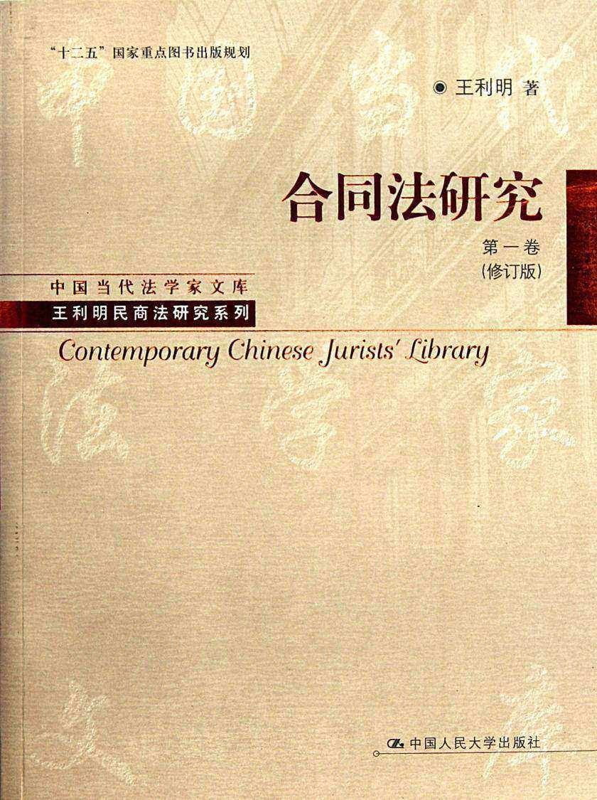 合同法研究(第一卷)(仅适用PC阅读)